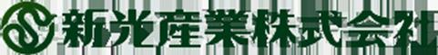 新光産業株式会社