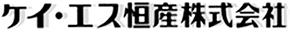 ケイ・エス恒産株式会社